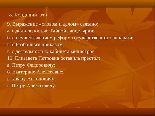 8. Кондиции- это 9. Выражение «словом и делом» связано: а. с деятельностью Та...