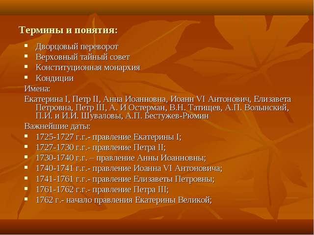 Термины и понятия: Дворцовый переворот Верховный тайный совет Конституционная...