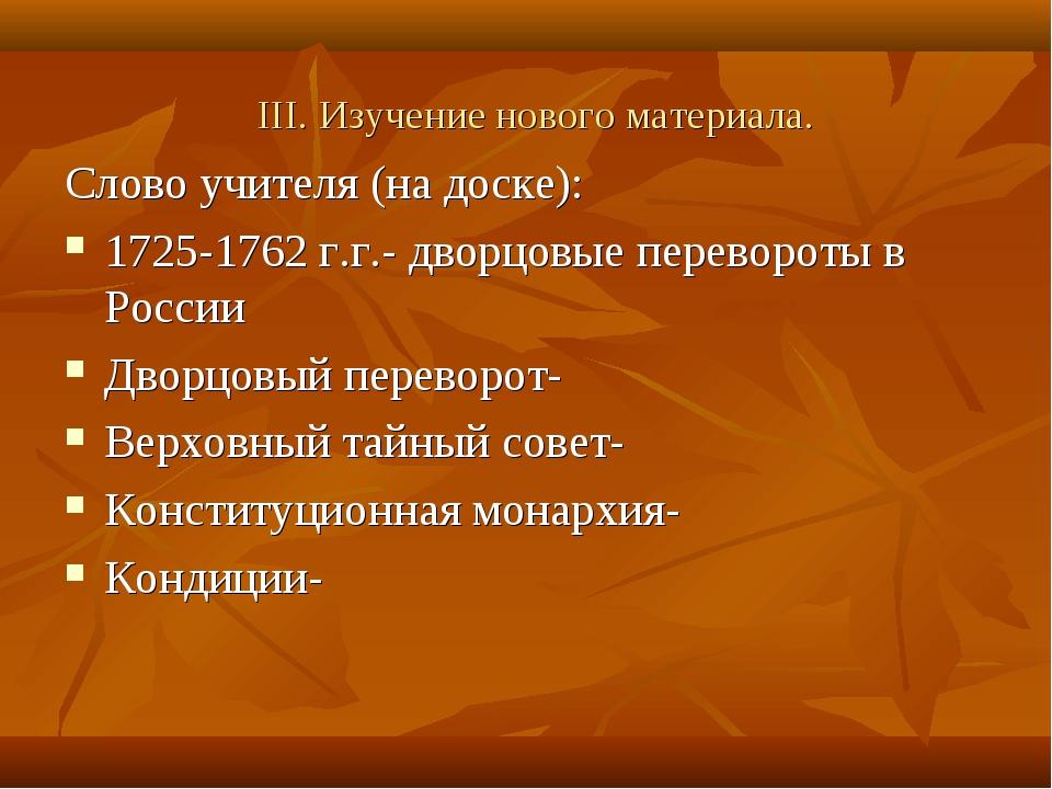 III. Изучение нового материала. Слово учителя (на доске): 1725-1762 г.г.- дво...