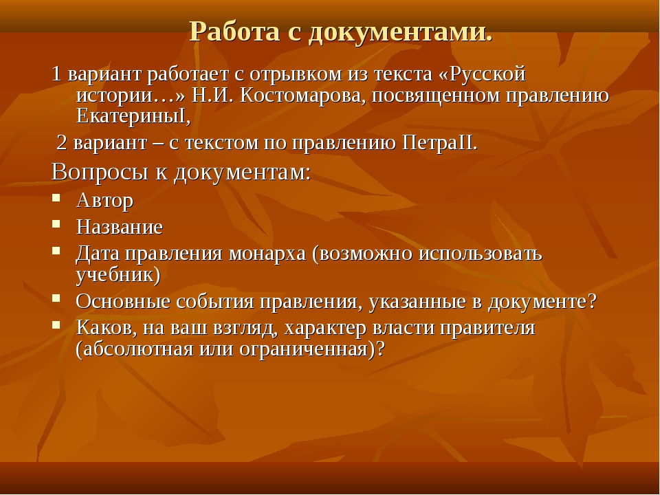 Работа с документами. 1 вариант работает с отрывком из текста «Русской истори...