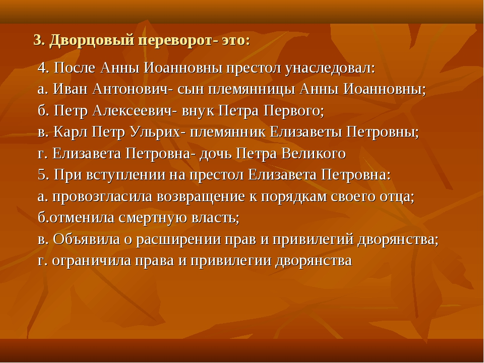 3. Дворцовый переворот- это: 4. После Анны Иоанновны престол унаследовал: а....
