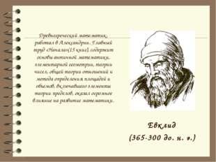 Древнегреческий математик, работал в Александрии. Главный труд «Начала»(15 к