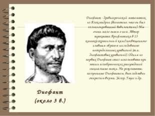 Диофант - древнегреческий математик из Александрии (возможно, что он был элли