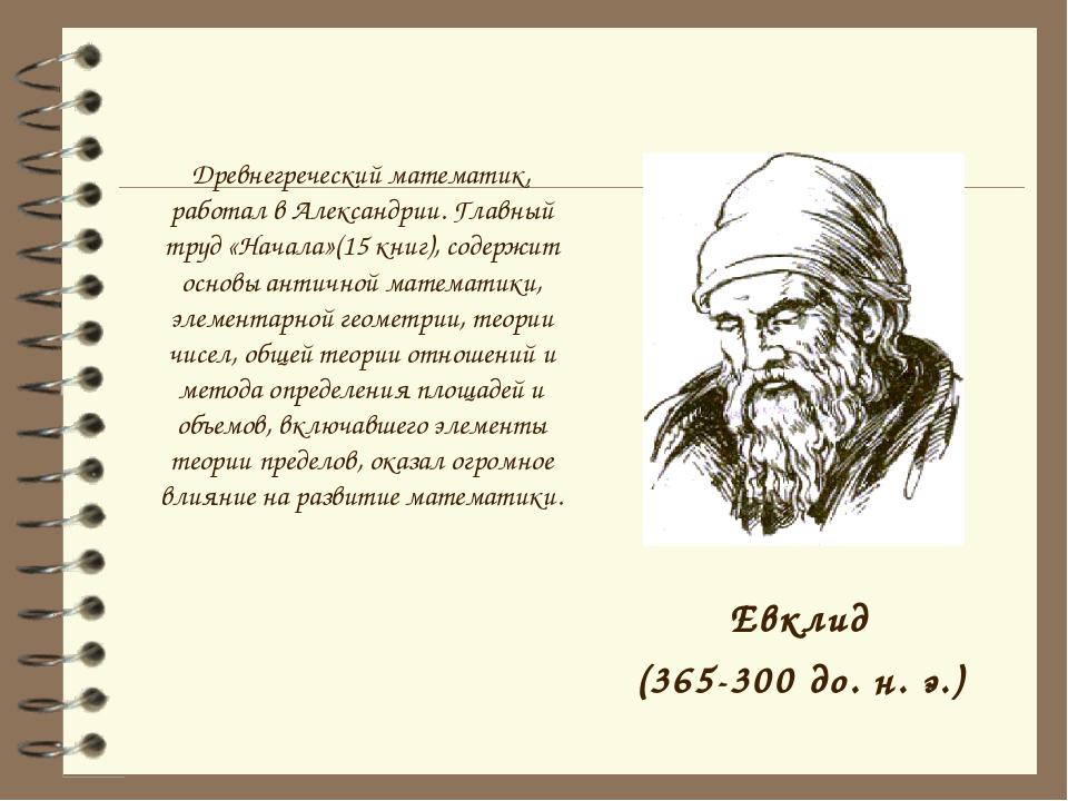 Древнегреческий математик, работал в Александрии. Главный труд «Начала»(15 к...