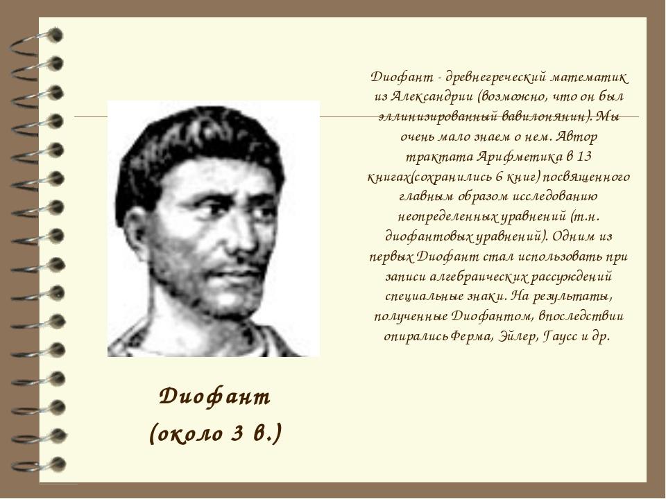 Диофант - древнегреческий математик из Александрии (возможно, что он был элли...