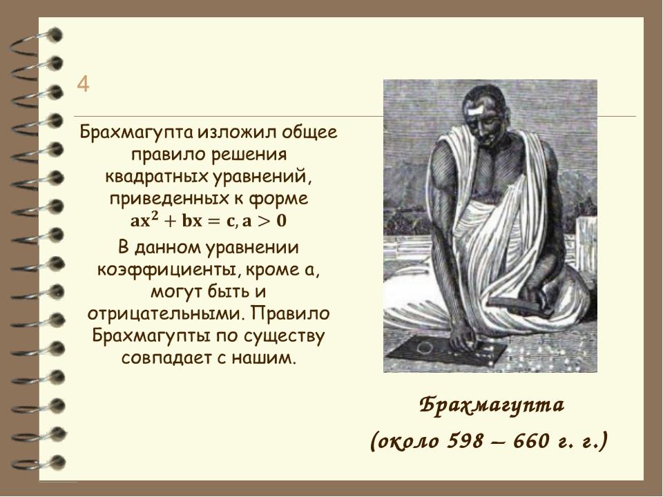 Брахмагупта (около 598 – 660 г. г.)