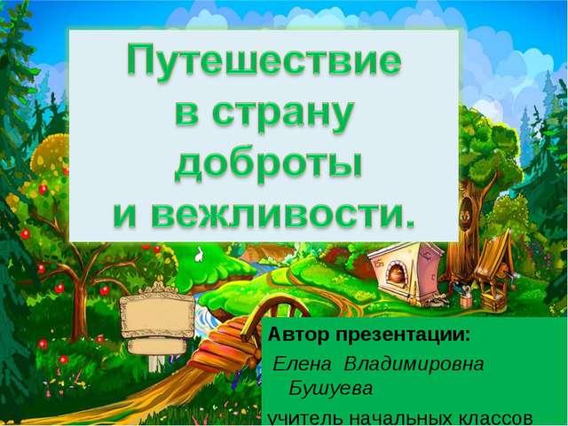 Автор презентации: Елена Владимировна Бушуева учитель начальных классов