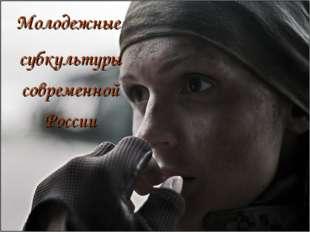 Молодежные субкультуры современной России