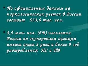 По официальным данным на наркологических учетах в России состоит 533,6 тыс. ч