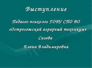 Выступление Педагог-психолог ГОБУ СПО ВО «Острогожский аграрный техникум» Сиз