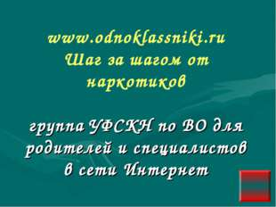 www.odnoklassniki.ru Шаг за шагом от наркотиков группа УФСКН по ВО для родите