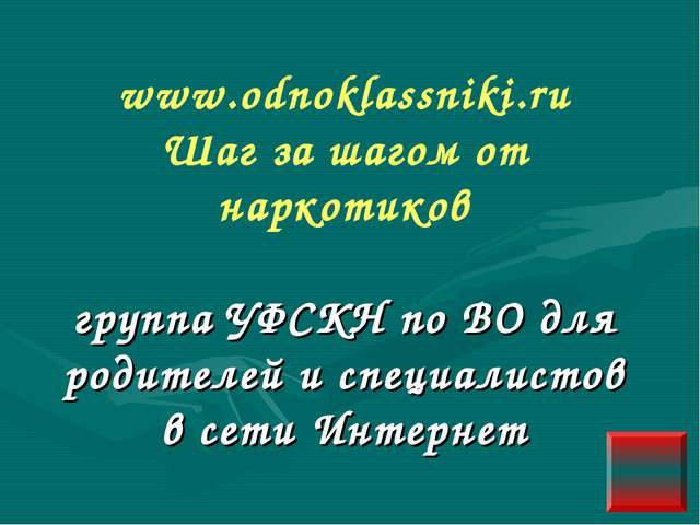 www.odnoklassniki.ru Шаг за шагом от наркотиков группа УФСКН по ВО для родите...