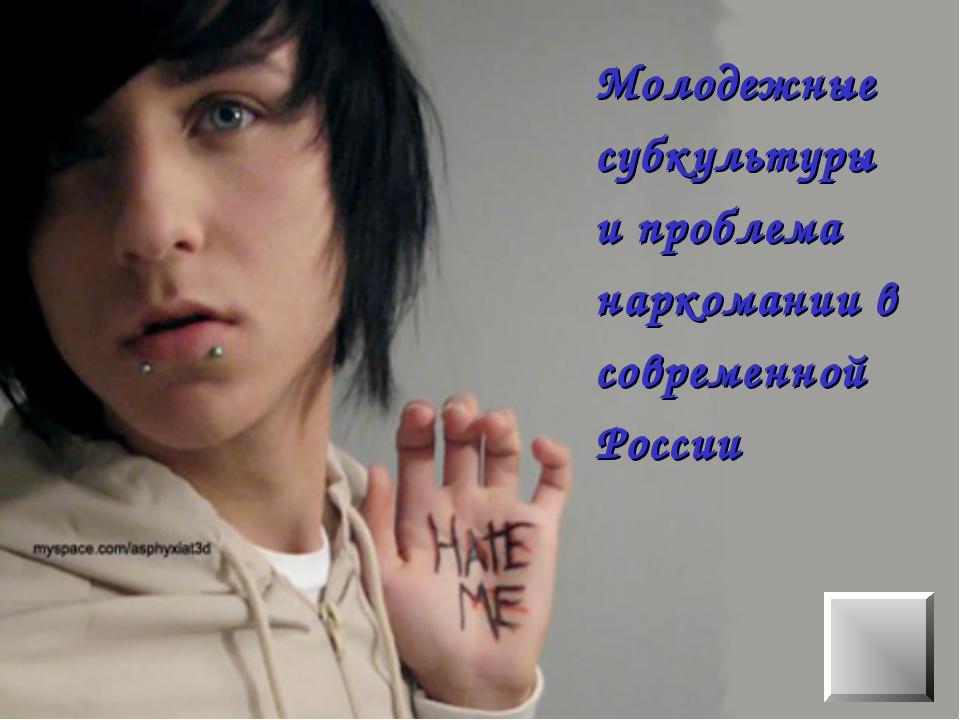 Молодежные субкультуры и проблема наркомании в современной России