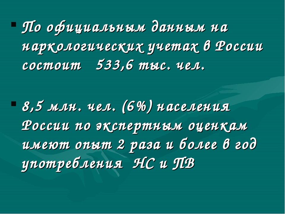 По официальным данным на наркологических учетах в России состоит 533,6 тыс. ч...
