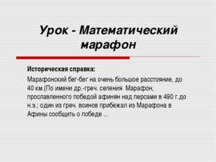 Урок - Математический марафон Историческая справка: Марафонский бег-бег на оч