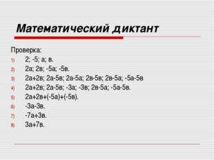 Математический диктант Проверка: 2; -5; а; в. 2а; 2в; -5а; -5в. 2а+2в; 2а-5в;