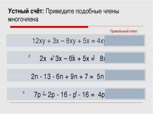 Устный счёт: Приведите подобные члены многочлена 12ху + 3х – 8ху + 5х = 4ху +