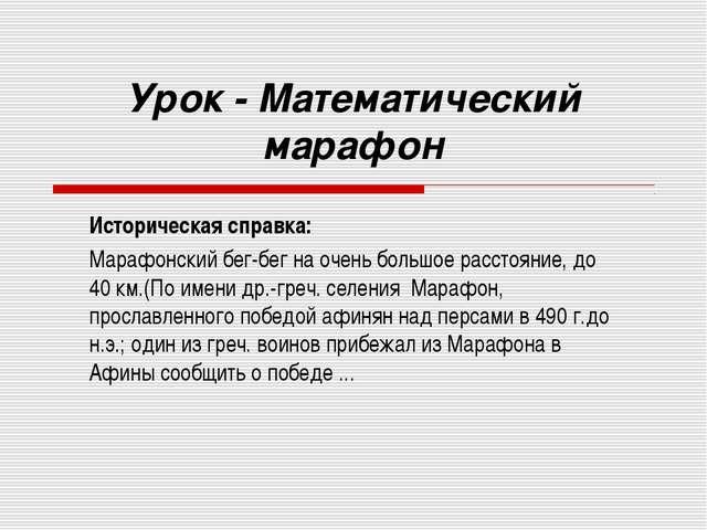 Урок - Математический марафон Историческая справка: Марафонский бег-бег на оч...
