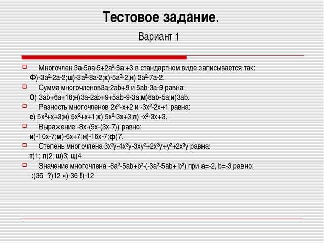 Тестовое задание. Вариант 1 Многочлен 3а-5аа-5+2а²-5а +3 в стандартном виде з...