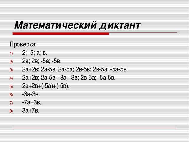 Математический диктант Проверка: 2; -5; а; в. 2а; 2в; -5а; -5в. 2а+2в; 2а-5в;...