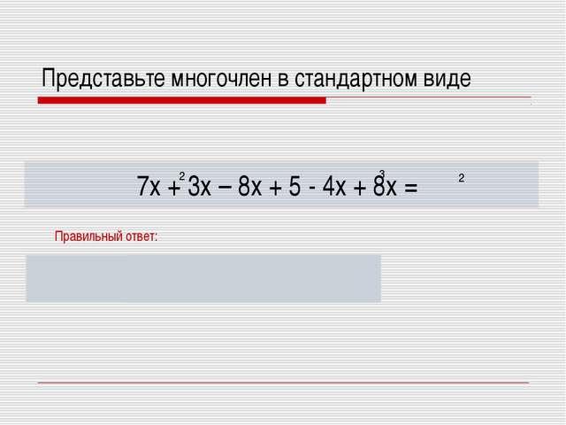 Представьте многочлен в стандартном виде Правильный ответ: - х + 5