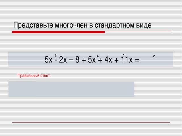 Представьте многочлен в стандартном виде Правильный ответ: 5х - 2х – 8 + 5х +...