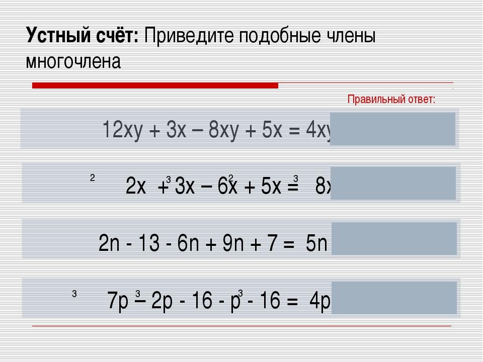Устный счёт: Приведите подобные члены многочлена 12ху + 3х – 8ху + 5х = 4ху +...