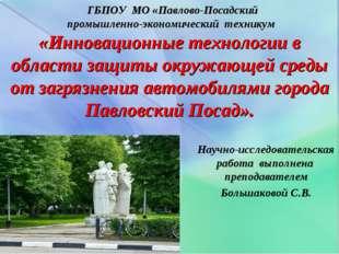 ГБПОУ МО «Павлово-Посадский промышленно-экономический техникум «Инновационны