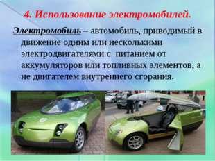 4. Использование электромобилей. Электромобиль – автомобиль, приводимый в дви