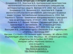 Список литературы и интернет ресурсов: Бондаренко Е.В., Коротков М.В. Критери