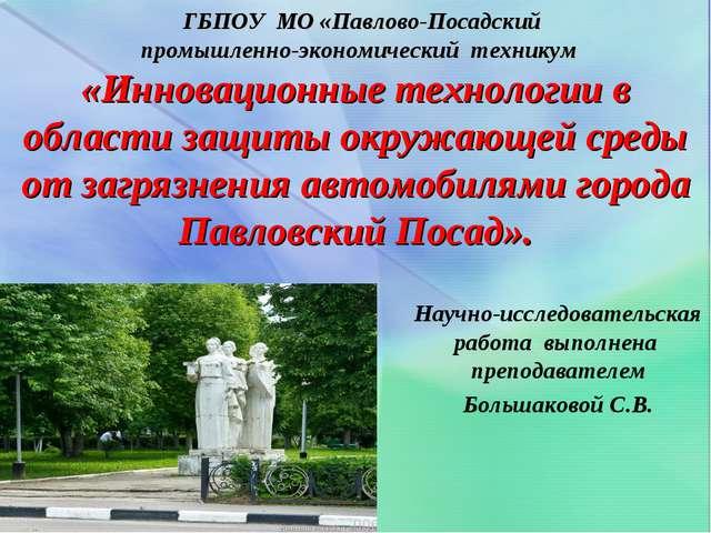 ГБПОУ МО «Павлово-Посадский промышленно-экономический техникум «Инновационны...