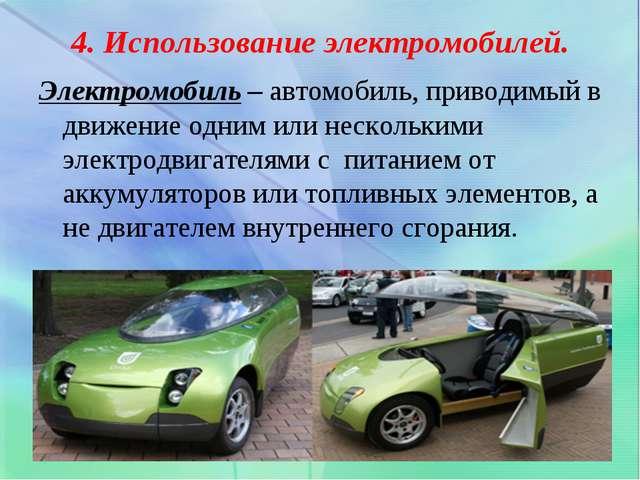 4. Использование электромобилей. Электромобиль – автомобиль, приводимый в дви...