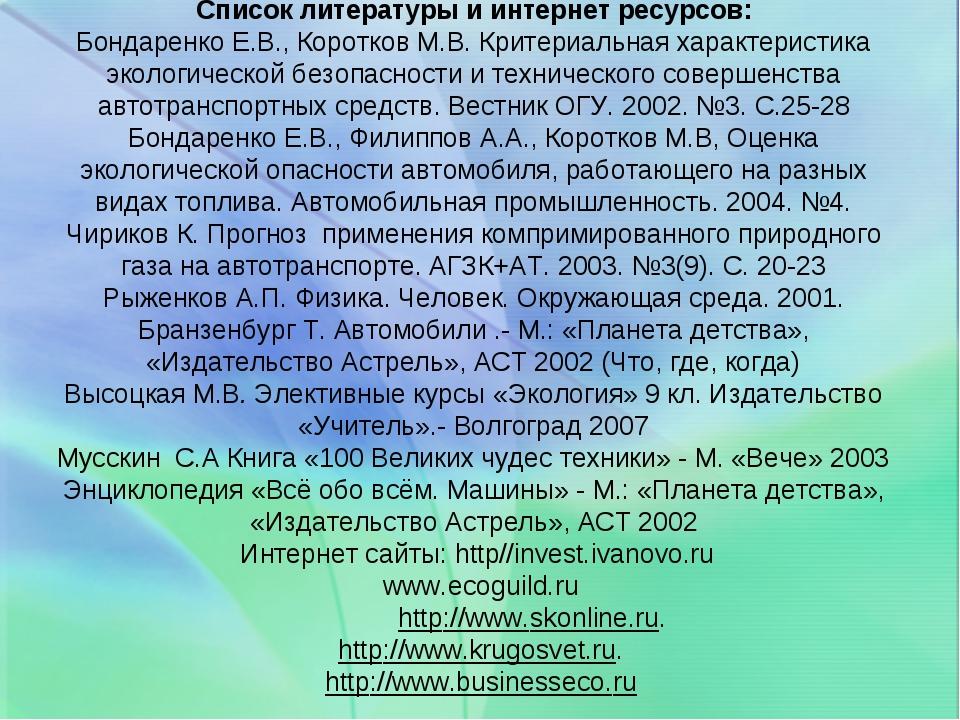 Список литературы и интернет ресурсов: Бондаренко Е.В., Коротков М.В. Критери...