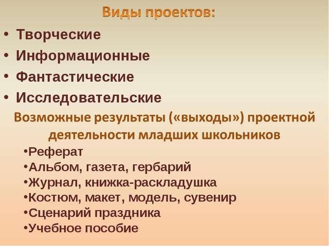 Творческие Информационные Фантастические Исследовательские Реферат Альбом, га...
