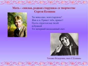 Мать - «милая, родная старушка» в творчестве Сергея Есенина Ты жива еще, моя