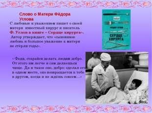 С любовью и уважением пишет о своей матери известный хирург и писатель Ф. Уг