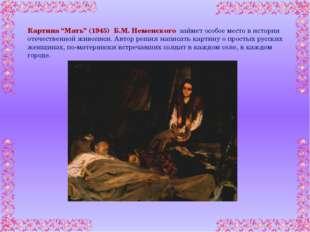 """Картина """"Мать"""" (1945) Б.М. Неменского займет особое место в истории отечеств"""