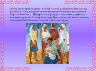 Очень знаменита картина «Счастье» (1972 г.) Василия Ивановича Ерофеева. Она