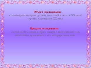 Объект исследования– стихотворения и проза русских писателей и поэтов XX век