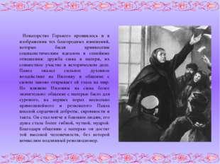 Новаторство Горького проявилось и в изображении тех благородных изменений, к