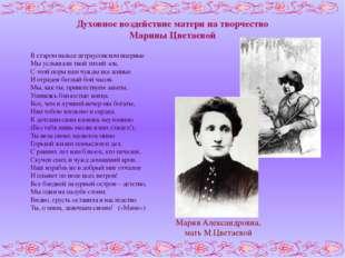 Духовное воздействие матери на творчество Марины Цветаевой В старом вальсе ш