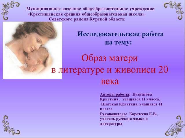 Муниципальное казенное общеобразовательное учреждение «Крестищенская средняя...