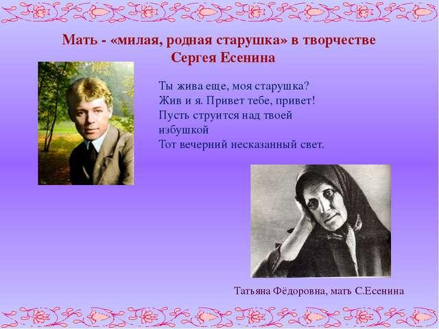 Мать - «милая, родная старушка» в творчестве Сергея Есенина Ты жива еще, моя...