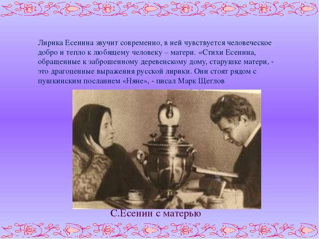 Лирика Есенина звучит современно, в ней чувствуется человеческое добро и теп...