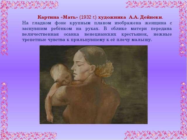 Картина «Мать» (1932 г.) художника А.А. Дейнеки. На гладком фоне крупным пла...