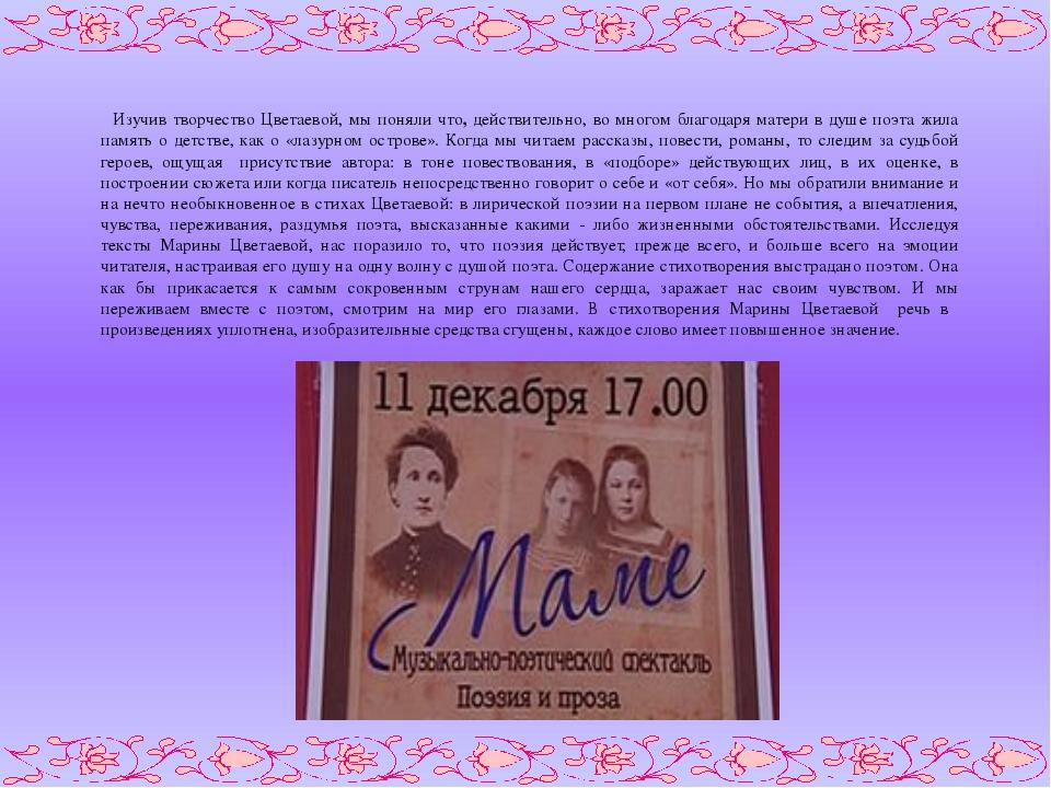 Изучив творчество Цветаевой, мы поняли что, действительно, во многом благода...