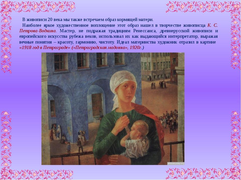 В живописи 20 века мы также встречаем образ кормящей матери. Наиболее яркое...