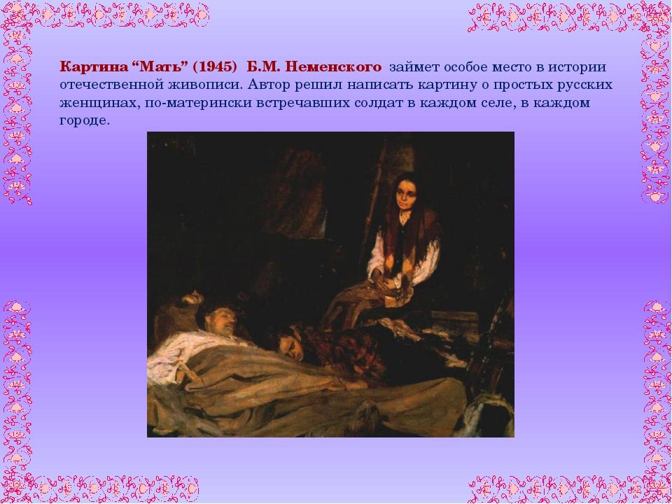 """Картина """"Мать"""" (1945) Б.М. Неменского займет особое место в истории отечеств..."""