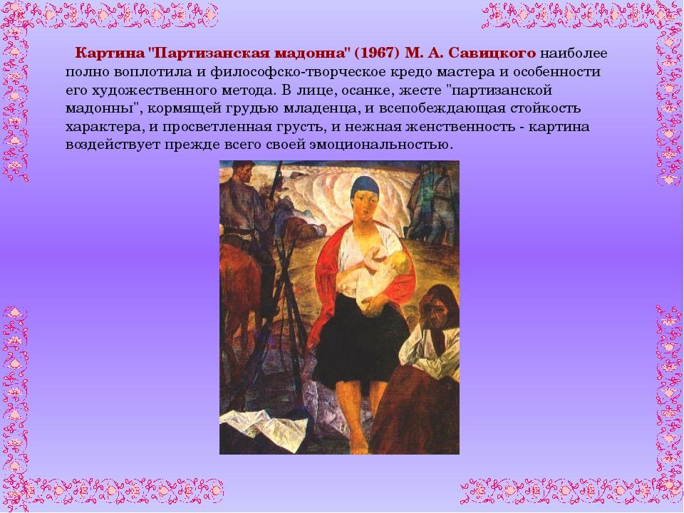 """Картина """"Партизанская мадонна"""" (1967) М. А. Савицкого наиболее полно воплоти..."""