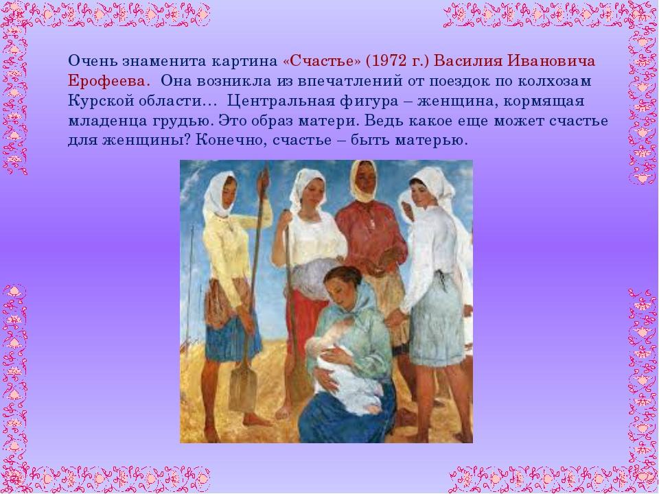 Очень знаменита картина «Счастье» (1972 г.) Василия Ивановича Ерофеева. Она...